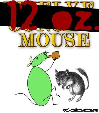 Пол литровая мышь 12 oz mouse
